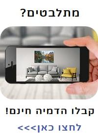 התמונות שלנו בסלון שלכם